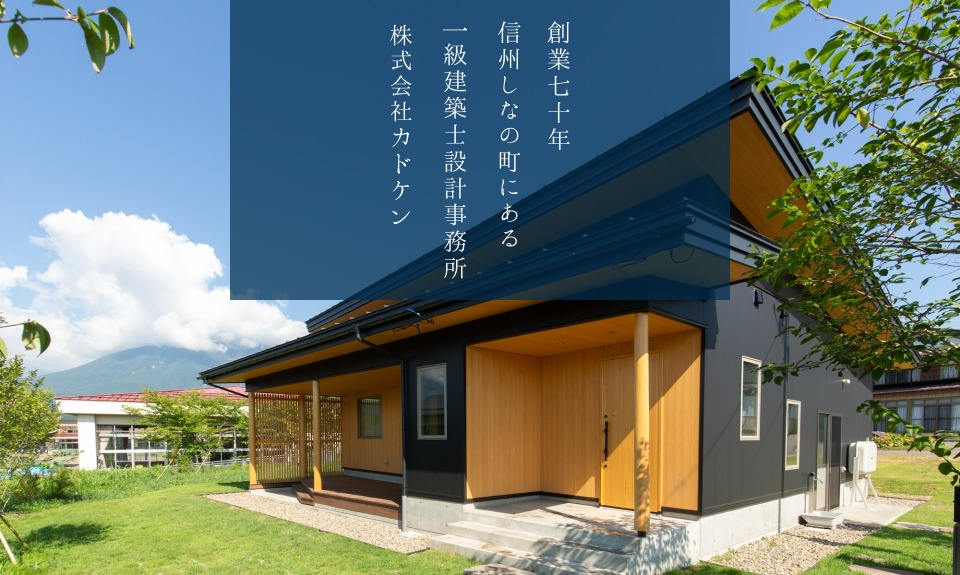 長野県信濃町で家を建てるなら一級建築士事務所カドケン 冬あたたかく夏は涼しい風土にあった家づくり